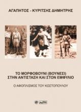 Το Μορφοβούνι (Βουνέσι) στην Αντίσταση και στον Εμφύλιο