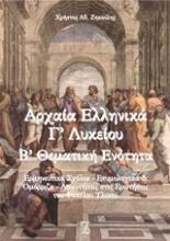Αρχαία ελληνικά Γ΄λυκείου Β΄θεματική ενότητα