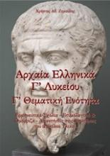 Αρχαία ελληνικά Γ΄λυκείου Γ΄θεματική ενότητα