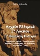 Αρχαία ελληνικά Γ΄λυκείου Ε΄θεματική ενότητα