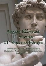 Αρχαία ελληνικά Γ΄λυκείου Στ΄θεματική ενότητα
