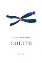 Golith