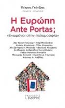 Η Ευρώπη Ante Portas;