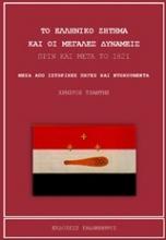 Το ελληνικό ζήτημα και οι Μεγάλες Δυνάμεις πριν και μετά το 1821