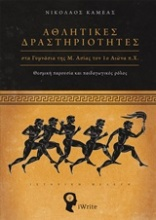 Αθλητικές δραστηριότητες στα γυμνάσια της Μ. Ασίας τον 1ο αιώνα π.Χ.