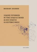 Σχεδιασμός προγραμμάτων μη τυπικής εκπαίδευσης ενηλίκων δια ζώσης εκπαίδευσης και ηλεκτρονικής μάθησης