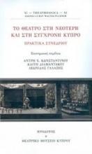 Το θέατρο στη νεότερη και στη σύγχρονη Κύπρο
