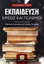 Εκπαίδευση, κρίσεις και πόλεμοι