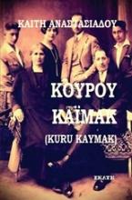 Κουρού καϊμάκ (Kuru kaymak)