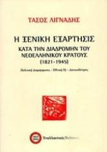 Η ξενική εξάρτησις κατά την διαδρομής του νεοελληνικού κράτους (1821-1945)