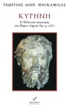 Κυρήνη: Ο ελληνικός αποικισμός στη Βόρειο Αφρική 631-31 π.Χ.
