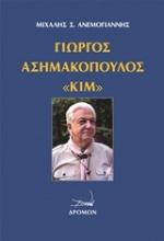 Γιώργος Ασημακόπουλος