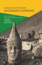 Ανθολογία σύγχρονης κουρδικής ποίησης