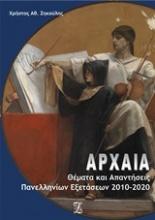 Αρχαία: Θέματα και απαντήσεις πανελλαδικών εξετάσεων 2010-2020
