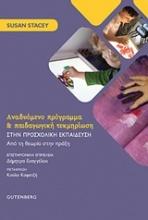 Αναδυόμενο πρόγραμμα και παιδαγωγική τεκμηρίωση στην προσχολική εκπαίδευση