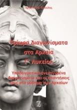 Τρίωρα διαγωνίσματα στα αρχαία Γ΄λυκείου