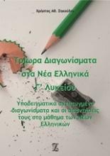 Τρίωρα διαγωνίσματα στα νέα ελληνικά Γ΄λυκείου