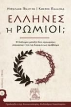 Έλληνες ή Ρωμιοί;