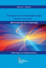 Ζητήματα αντιπαραβολής φρασεολογίας (βουλγαρικής και ελληνικής)