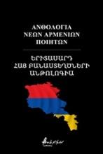 Ανθολογία νέων Αρμενίων ποιητών