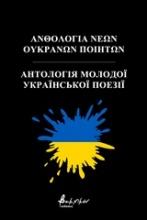 Ανθολογία νέων Ουκρανών ποιητών