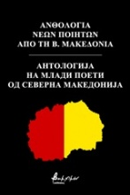 Ανθολογία νέων ποιητών από τη Β. Μακεδονία
