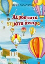 Αερόστατα γεμάτα όνειρα