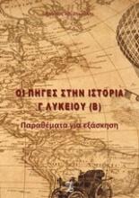 Οι πηγές στην ιστορία Γ΄λυκείου