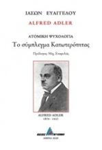 Alfred Adler: Το σύμπλεγμα κατωτερότητας