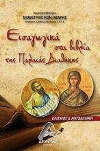 Εισαγωγικά στα βιβλία της Παλαιάς Διαθήκης