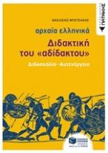 Αρχαία ελληνικά: Διδακτική του
