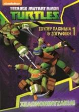 Turtles: Χελωνονιντζάκια: Σούπερ παιχνίδια και ζωγραφική