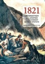 1821: Η Επανάσταση και οι απαρχές του ελληνικού αστικού κράτους