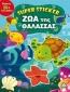 Super Sticker: Ζώα της θάλασσας