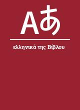 Ελληνικά Της Βίβλου