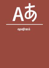 Αραβικά