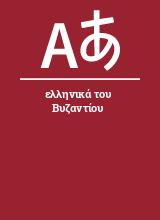 Ελληνικά Του Βυζαντίου