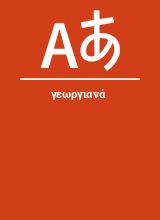 Γεωργιανά