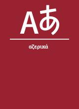 Αζερικά