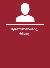 Χριστακόπουλος Θάνος