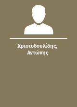 Χριστοδουλίδης Αντώνης