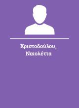 Χριστοδούλου Νικολέττα