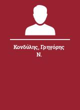 Κονδύλης Γρηγόρης Ν.
