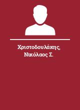 Χριστοδουλάκης Νικόλαος Σ.