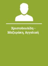 Χριστοδουλίδη - Μαζαράκη Αγγελική