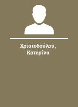 Χριστοδούλου Κατερίνα