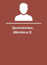 Χριστοδούλου Αθανάσιος Κ.