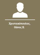 Χριστακόπουλος Θάνος Β.
