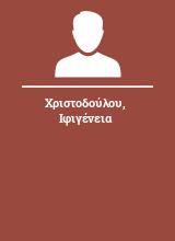 Χριστοδούλου Ιφιγένεια