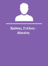 Χράπης Στέλιος - Αλκαίος